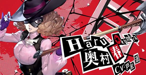 persona5_okumuraharu6s