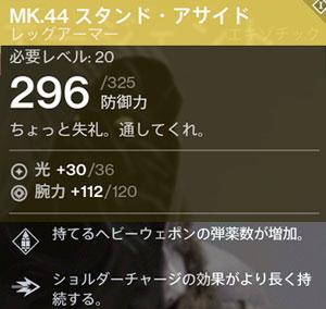 20150123_mk44