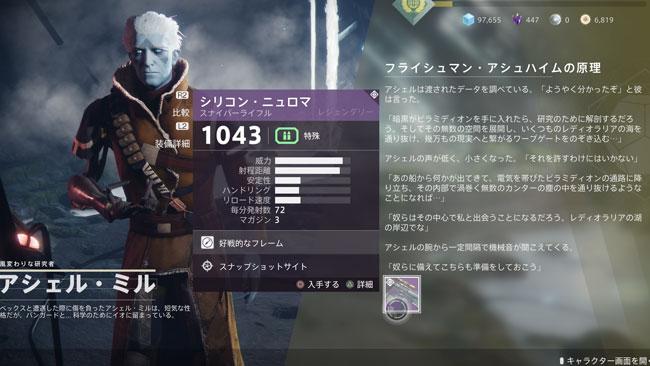 destiny2-2020-0909-17