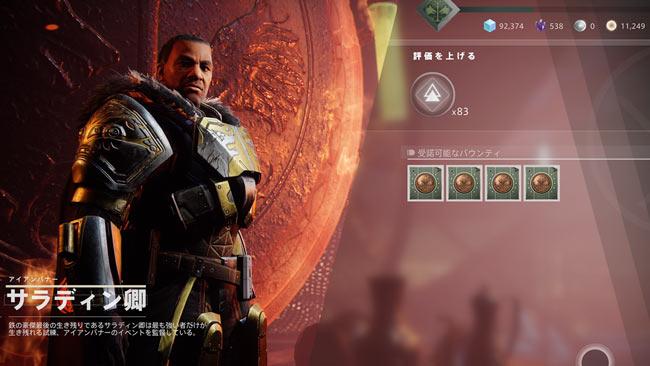 destiny2-2021-01-06-2