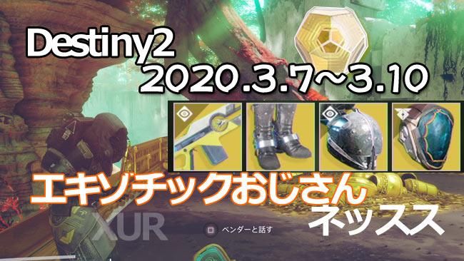 XUR2020-0307-0310