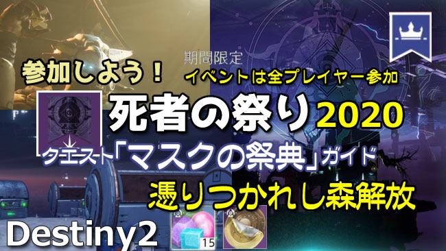 destiny2-2020-maskquest