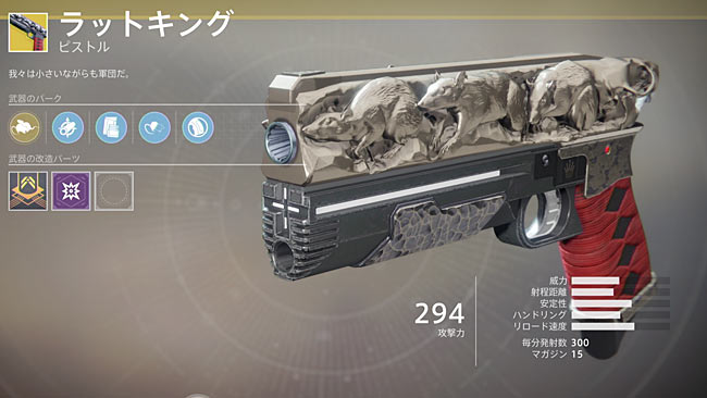 destiny2exotic_003ratking2