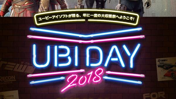 UBIDAY2018