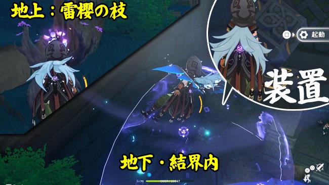 gensin-v20-quest6-map3