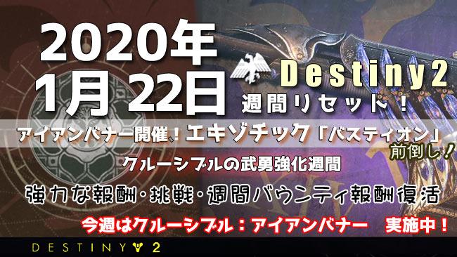 destiny2-2020-122