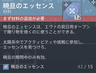 destiny2-year4-recipe-1