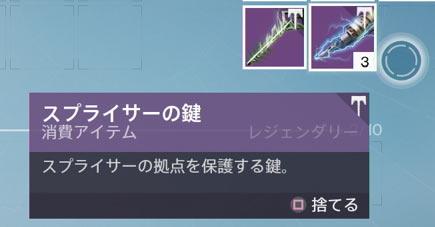 Destiny20160921q270