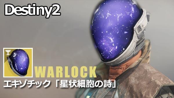 destiny2astrocyteverse2