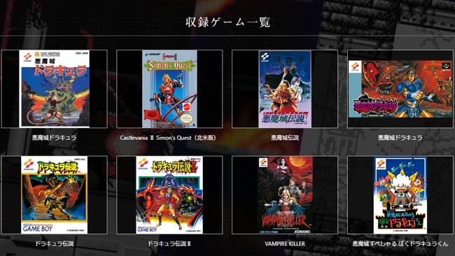 arcade50thkonami2_8