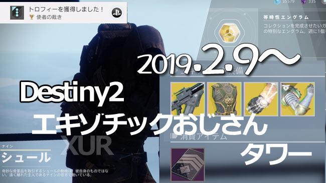 XUR20190209