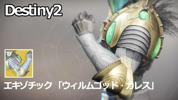 destiny2dlc2t_wormgodcares0