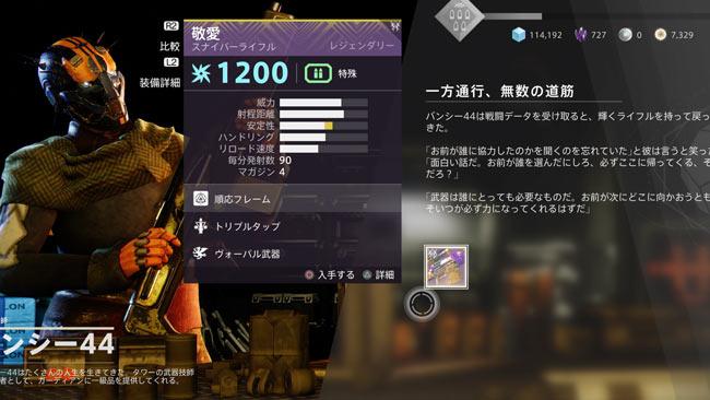 destiny2-season12-quest2-5