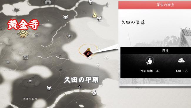 ghostof-tsushima-denshou4-5