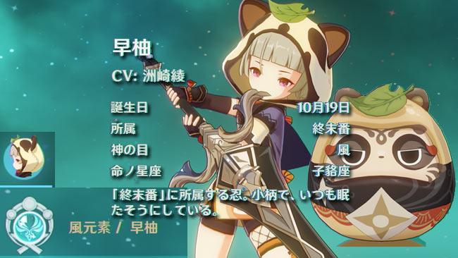 genshin-update-2-0-sayu