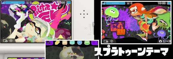 201508_theme3DS