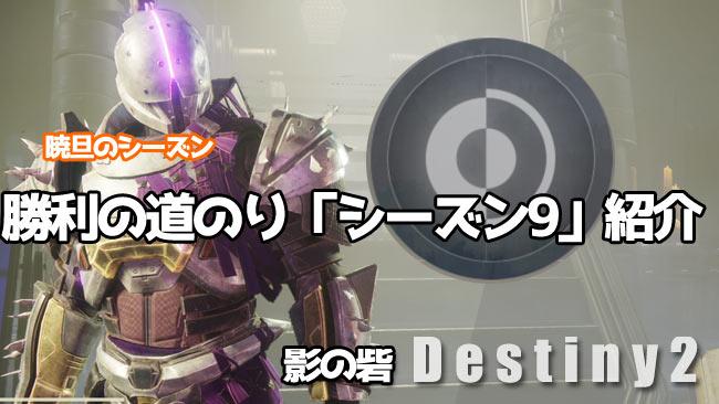 destiny2-triumphs-season9