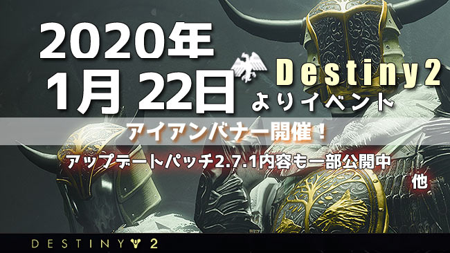 destiny2-event-2020-0122