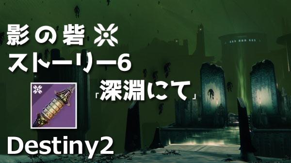 destiny2-y3-story6-title