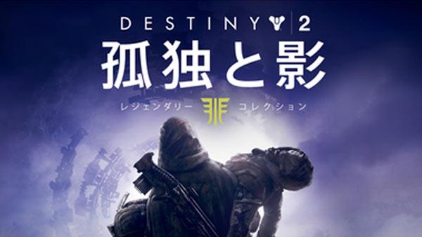 destiny2_2year0905