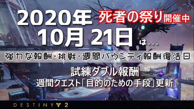destiny2-2020-01021
