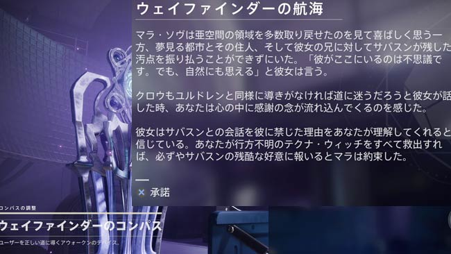 destiny2-s15-quest10-7