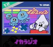 games_ikaradio
