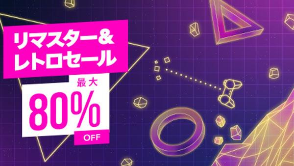 ps-sale2020-0220