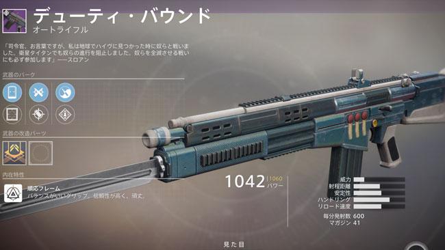 destiny2-2020-0909-12buki