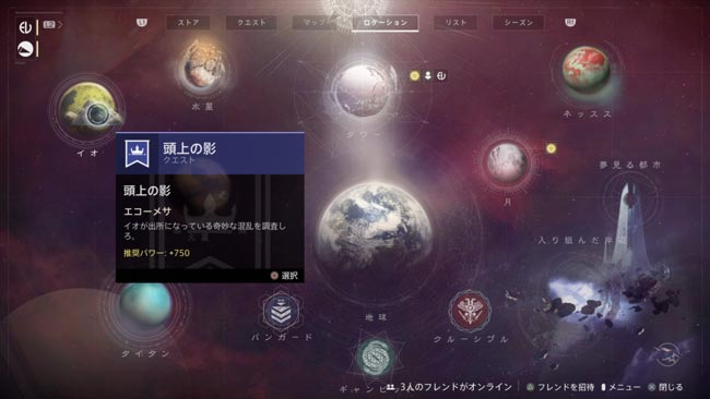 destiny2-season11-quest1-1