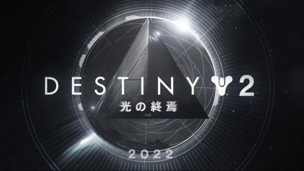 destiny2-2022-1