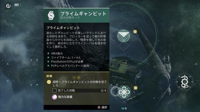 destiny2drifter03