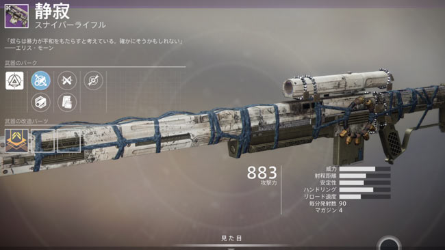 destiny2-legendary-vanity2