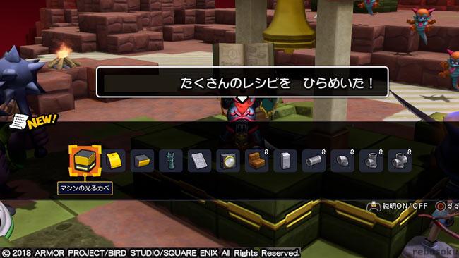 dqbuilders2_hakai1_5