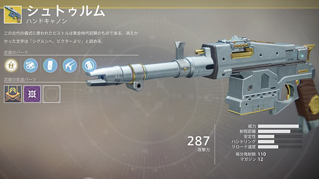 destiny2exotic_005stum1