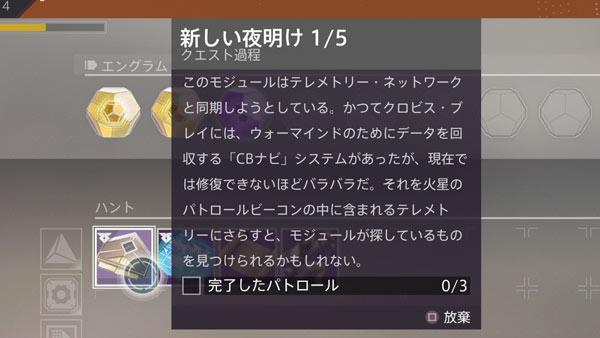 destiny2dlc2quest3_51_0