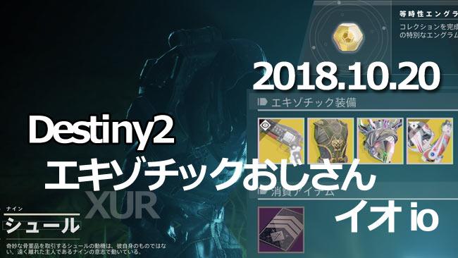 destiny2_2018xur1020