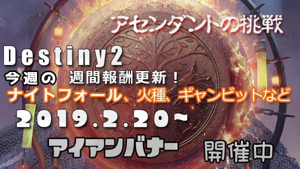 destiny2_20190220_ironbanne