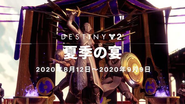 destiny2-2020-kaki2-4
