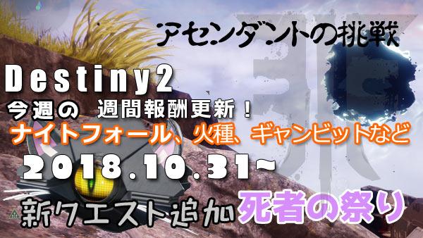 Destiny2_1031