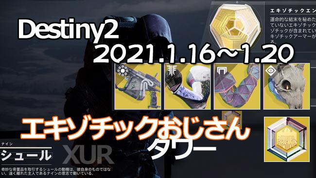 destiny2-xur-2021-0116