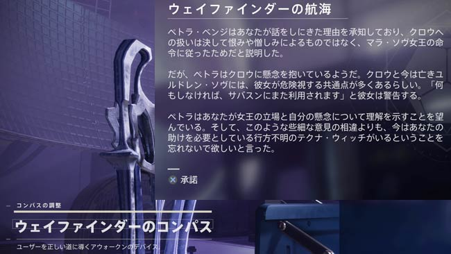 destiny2-season15-quest7-7