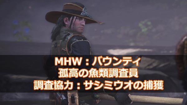mhw_bounty8_0