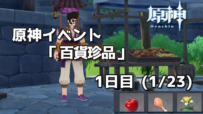 genshin-event2101-merchan-d