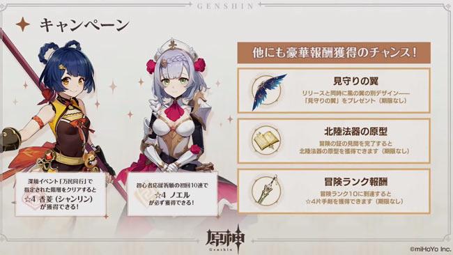 genshin-event1