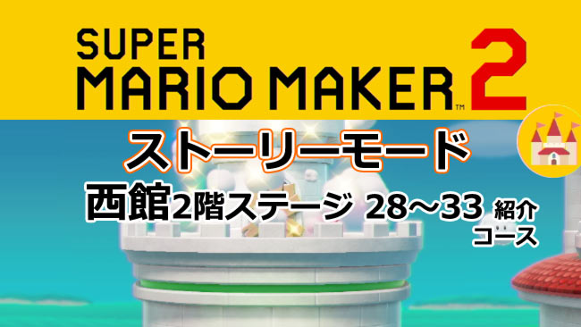 mariomaker2stage5_2
