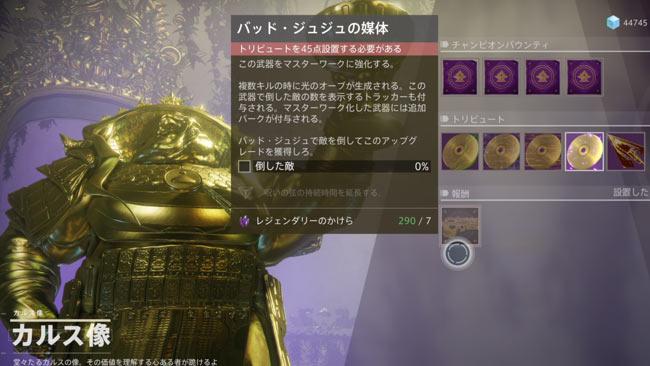destiny2_0710-quest-juju8