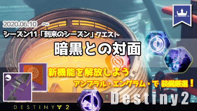 destiny2-s11-0610-quest2-ti