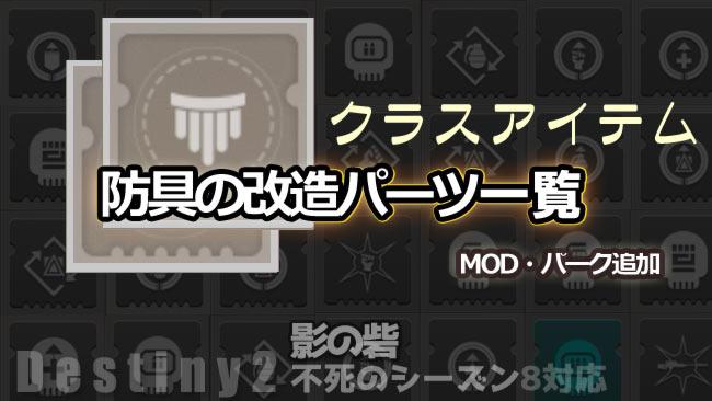 destiny2-y3-mod-gearclass