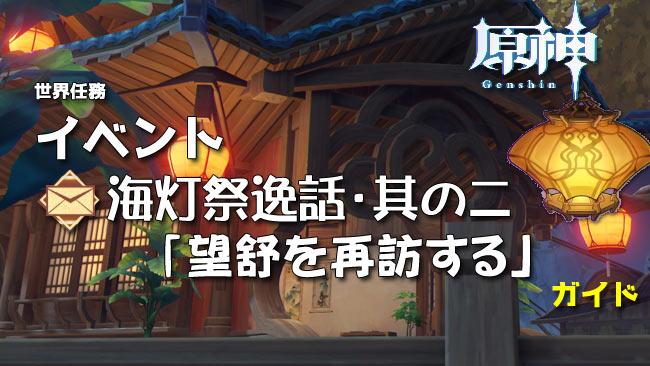 genshin-v13-lantern2-q2-0